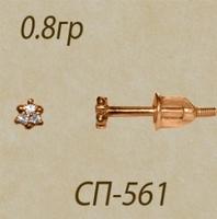 СП-561