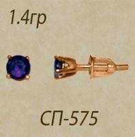 СП-575