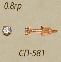 СП-581