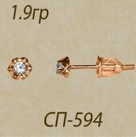 СП-594